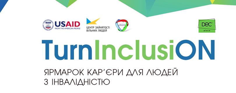 Особливий ярмарок: у Києві пройде день кар'єри для людей з інвалідністю