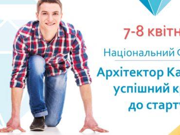 Національний форум: 7-8 квітня відбудеться «Архітектор кар'єри: успішний крок до старту»