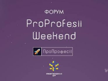 «ПроПрофесії»: у Києві пройде безкоштовний квест актуальними професіями