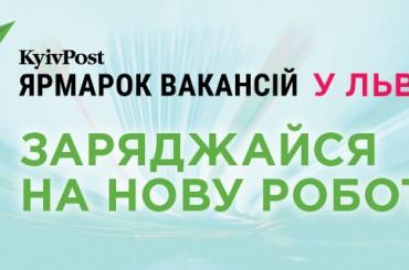 У Львові вперше пройде Ярмарок Вакансій від англомовного видання Kyiv Post
