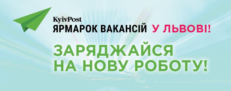 У Львові вперше пройде Ярмарок Вакансій від анломовного видання Kyiv Post