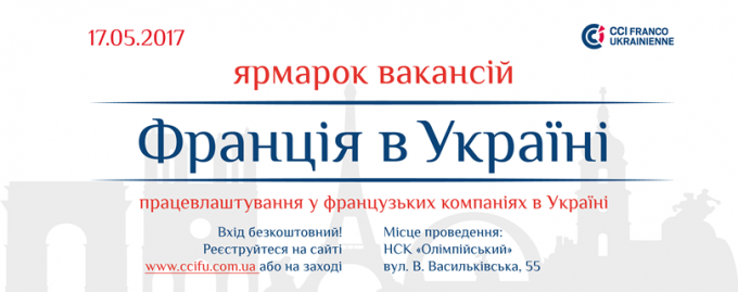 У Києві відбудеться перший Французький ярмарок вакансій
