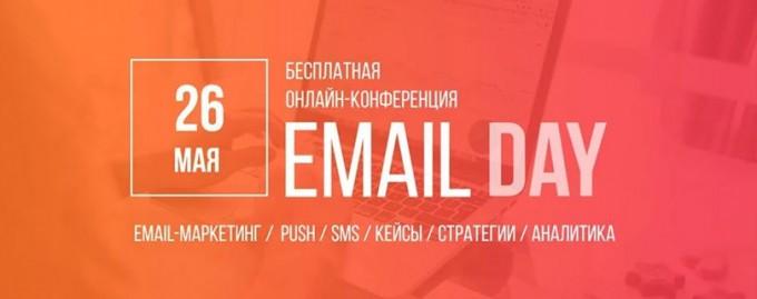 Как сделать email-рассылку продающей: 26 мая пройдет бесплатная онлайн-конференция по email-маркетингу