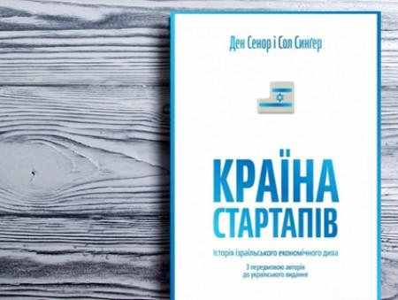 Як стати країною інновацій: ізраїльський досвід з книжки «Країна стартапів»