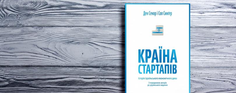 Як стати країною інновацій: їзраїльський досвід з книжки «Країна стартапів»