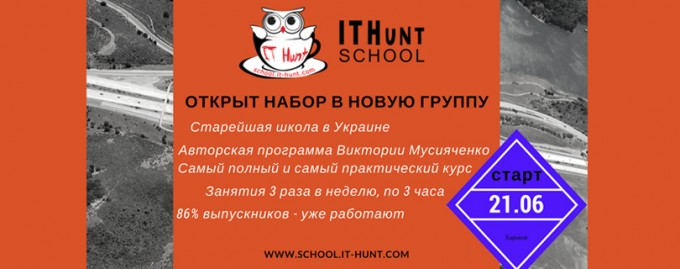 ITHunt School: 21 июня стартует обучение в Школе менеджеров по персоналу