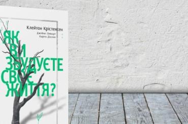 Як збудувати щасливе життя: 10 ідей із книги гарвардського професора