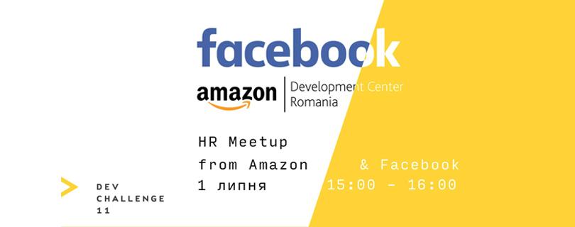 HR MEETUP от Amazon и Facebook