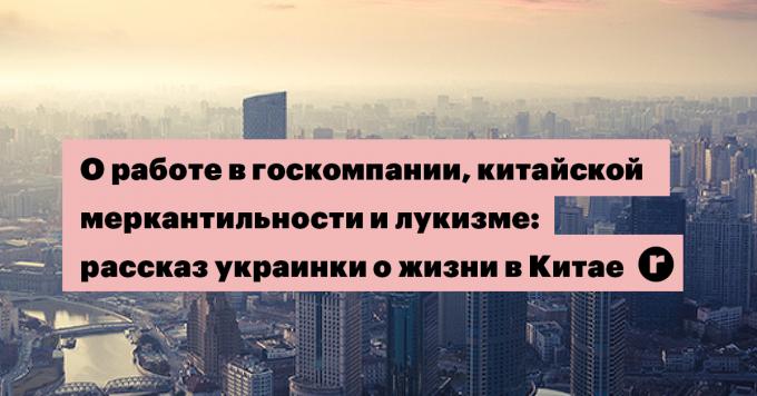 О работе в госкомпании, китайской меркантильности и лукизме: рассказ украинки о жизни в Китае