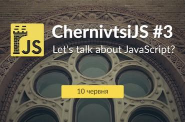 IT-возможность: в Черновцах пройдет ChernivtsiJS #3