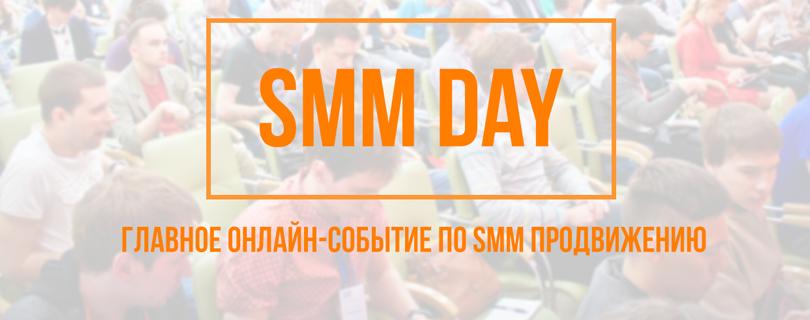 Как продавать в социальных сетях: самые жаркие тренды на онлайн-конференции «SMM Day»