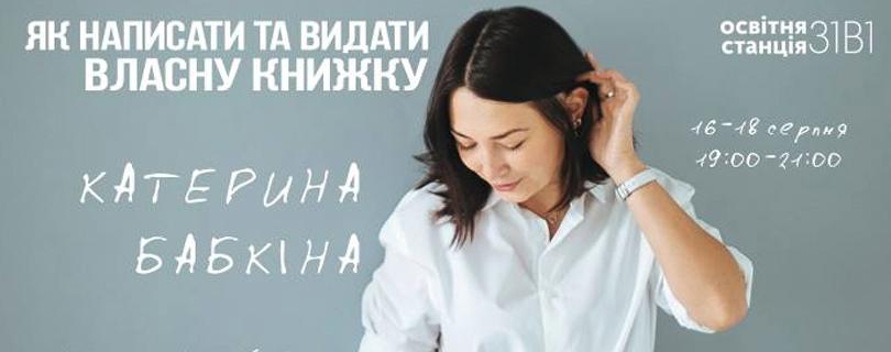 Як написати та видати власну книжку: курс письменниці Катерини Бабкіної