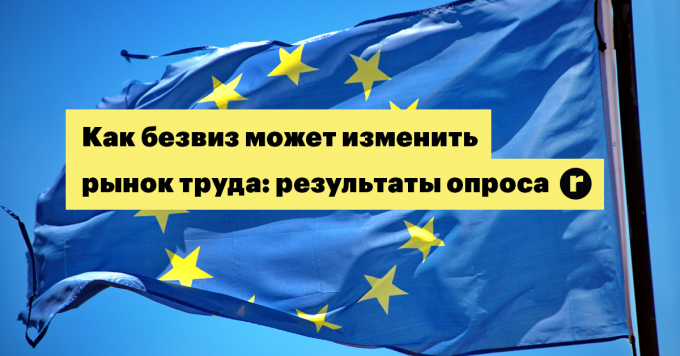 Как безвиз может изменить украинский рынок труда: результаты опроса