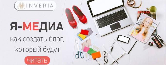 Мастер-класс: Я-медиа: как создать блог, который будут читать