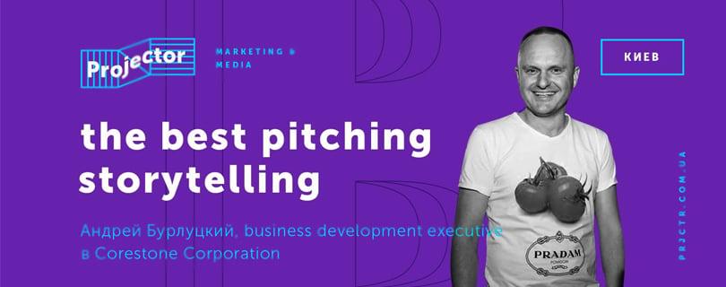Лекция Андрея Бурлуцкого «The best pitching storytelling»