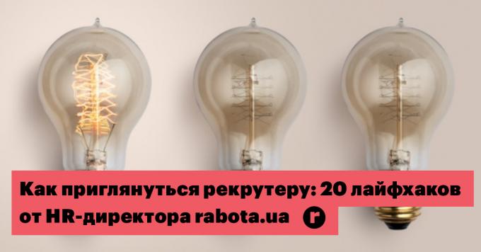 Как приглянуться рекрутеру: 20 лайфхаков от HR-директора rabota.ua (видео)