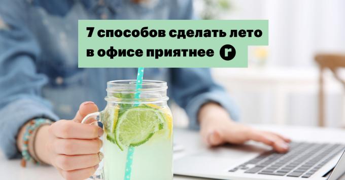 7 способов сделать лето в офисе приятнее