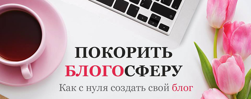 Мастер-класс «Покорить блогосферу: как с нуля создать свой блог»