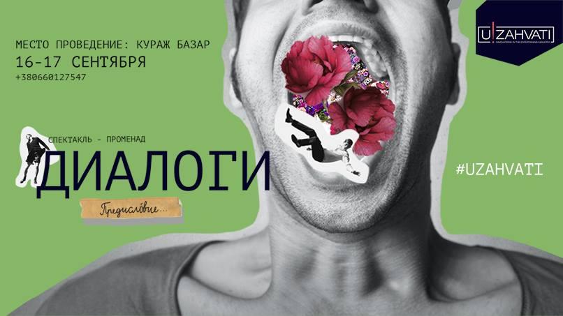 Спектакль-променад «Диалоги»
