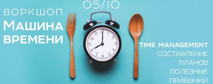 Воркшоп по личной эффективности «Машина времени»
