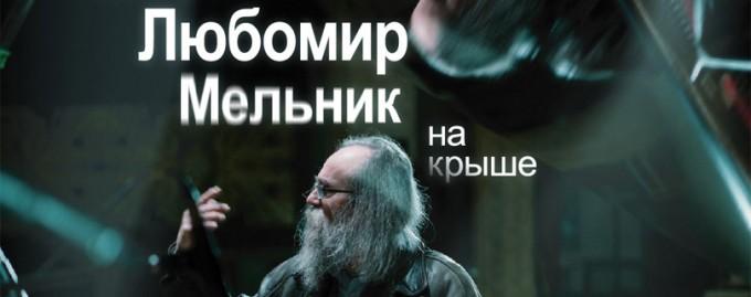 Концерт Любомира Мельника на Крыше