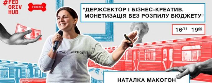 Наталка Макогон «Держсектор і бізнес-креатив. Монетизація без розпилу бюджету»