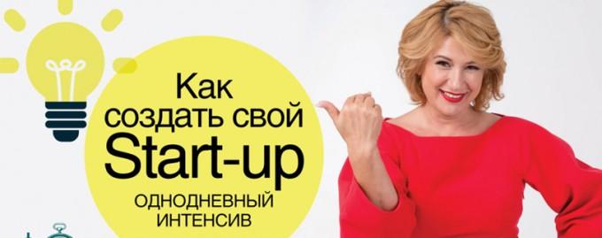 Интенсив от Маргариты Сичкарь «Как создать свой Start-up»