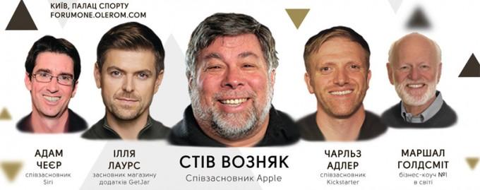 Создатель Apple и Siri посетят Украину