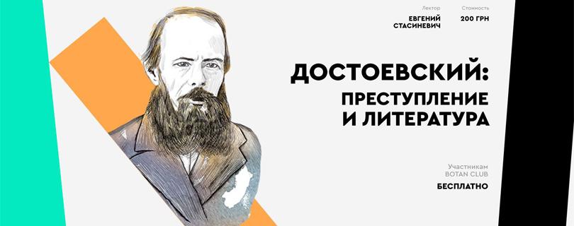 Лекция «Литфакультатив. Достоевский»