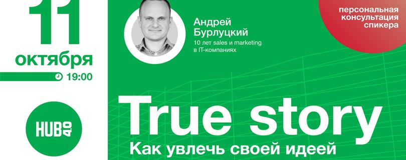 Лекция Андрея Бурлуцкого «Как увлечь своей идеей»