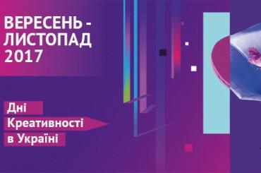 Событие: осенью в Киеве пройдут «Дни Креативности»