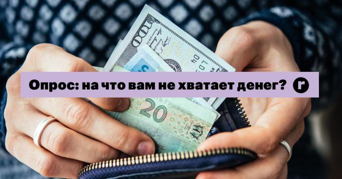 Опрос: на что вам не хватает денег?