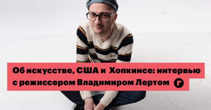 «Если тебе не понравился фильм, имеешь право забрать свои деньги за билет»: интервью с режиссером Владимиром Лертом