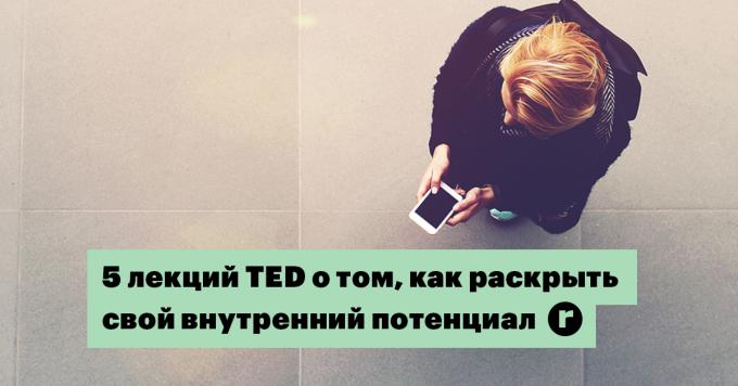 К себе: 5 лекций TED о том, как раскрыть свой внутренний потенциал