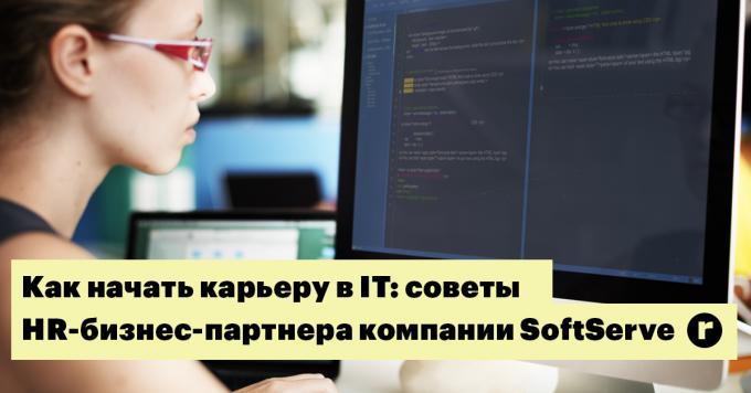Как начать карьеру в IT: советы HR-бизнес-партнера компании SoftServe (видео)