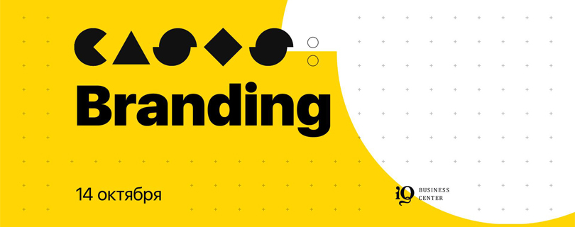 Конференция «CASES: Branding»