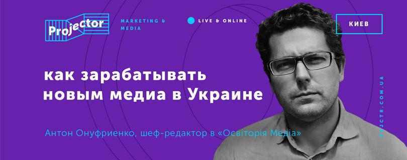Лекция Антона Онуфриенко «Как зарабатывать новым медиа»