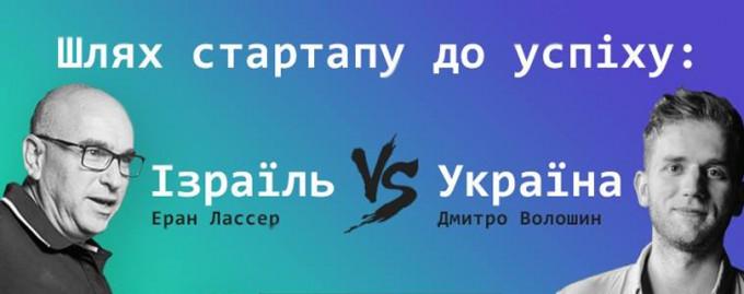 Дискусія «Шлях стартапу до успіху: досвід Ізраїлю vs досвід України»