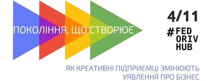 Семінар «UGENERATION : Покоління, що створює»