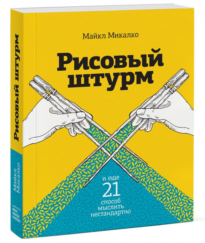 Полезные страницы: 10 книг по тайм-менеджменту и продуктивности, которые помогут быть быстрее и вдохновленнее