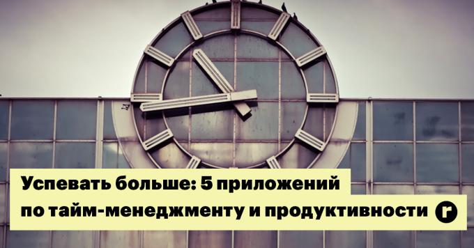 Успевать больше: 5 приложений по тайм-менеджменту и продуктивности