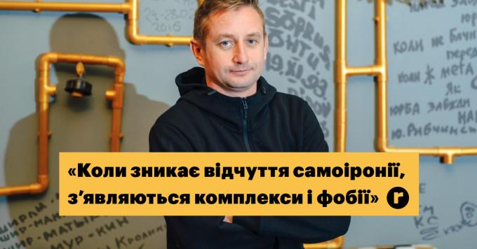 «Коли зникає відчуття самоіронії, з'являються комплекси і фобії»: інтерв'ю з письменником Сергієм Жаданом