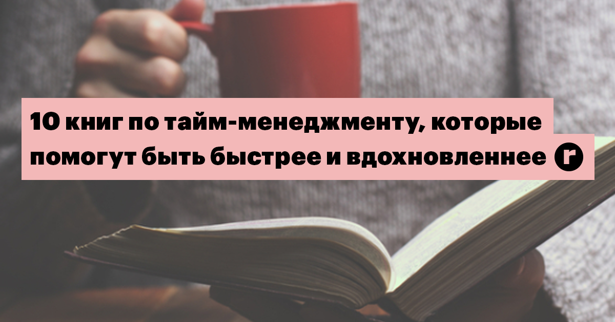 Полезные страницы: 10 книг по тайм-менеджменту и продуктивности, которые помогут быть быстрее и вдохновленнее | The Point