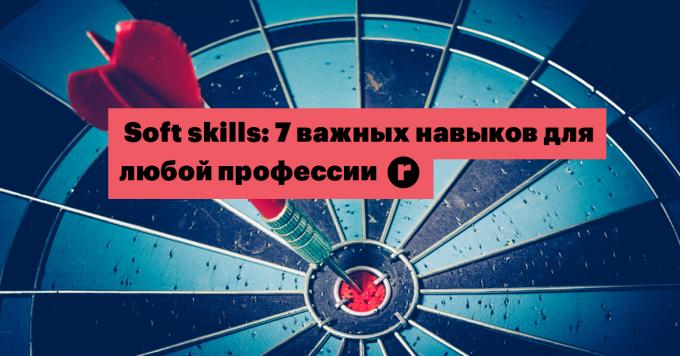 Soft skills: 7 важных навыков для любой профессии