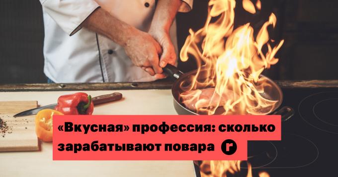 «Вкусная» профессия: сколько зарабатывают повара