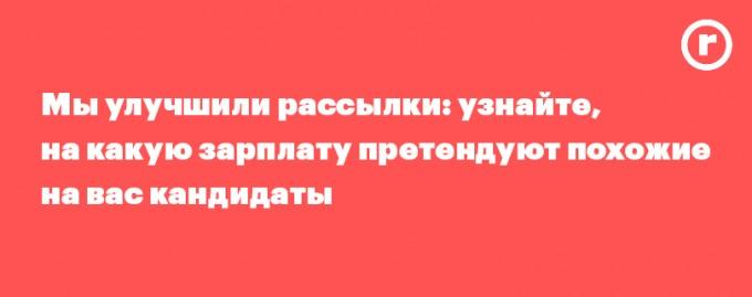 Изменения в рассылках rabota.ua