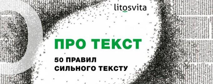 Інтенсив від LITOSVITA «Про текст: 50 правил сильного тексту»