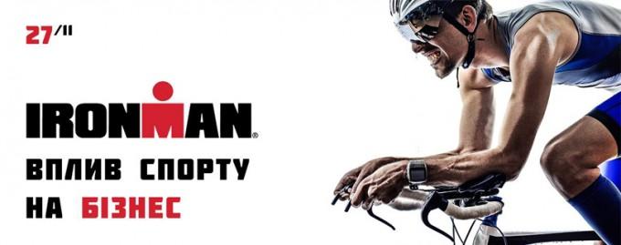 Історії успіху «Ironman: вплив спорту на бізнес»