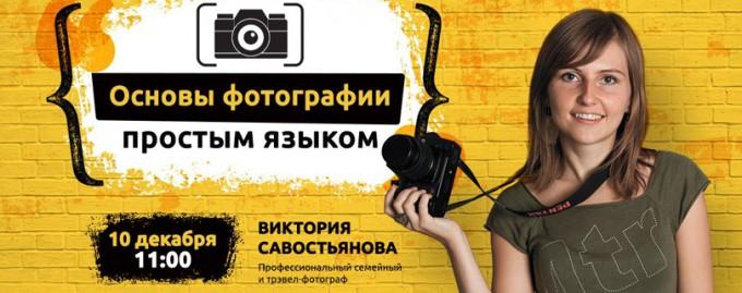 Мастер-класс «Основы фотографии простым языком»