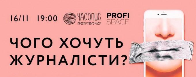 Лекція Profi: «Чого хочуть журналісти?»